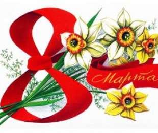 8 Марта Всемирный женский день!